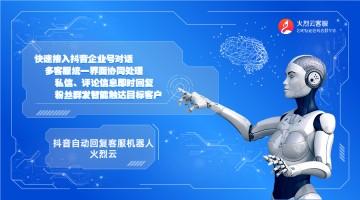 快速回复系统,火烈云,智能答复客服机器人